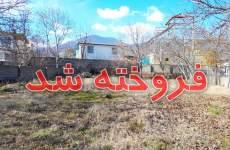 1143, زمین فروشی هزارمتری سند دار حسن کیف